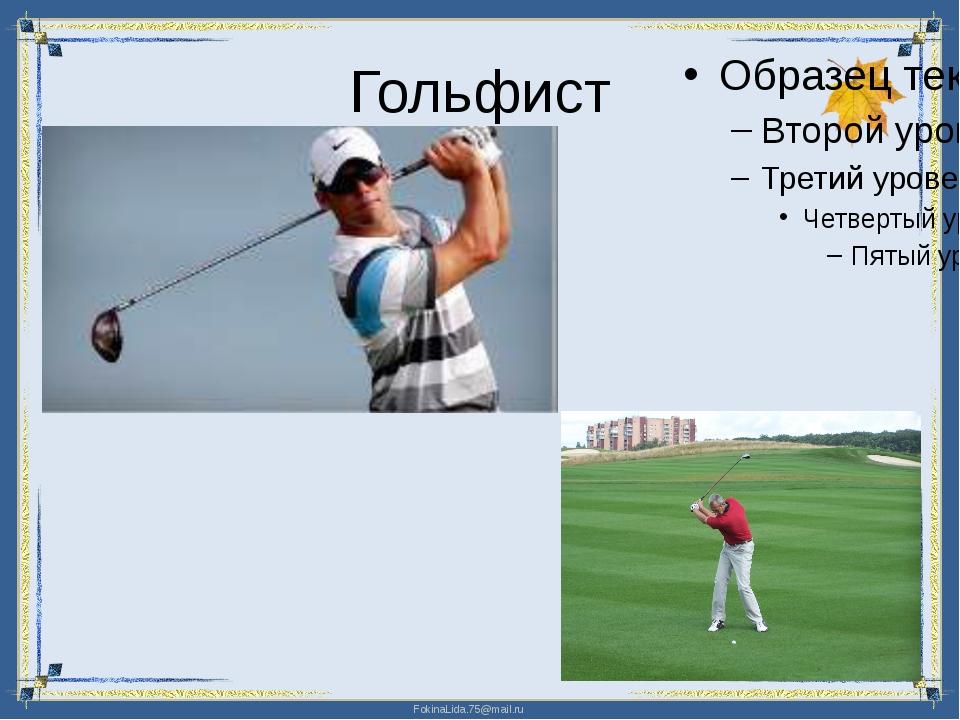 Гольфист FokinaLida.75@mail.ru