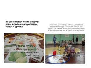 На центральной линии в обруче лежат в файлах нарисованные овощи и фрукты. Уч