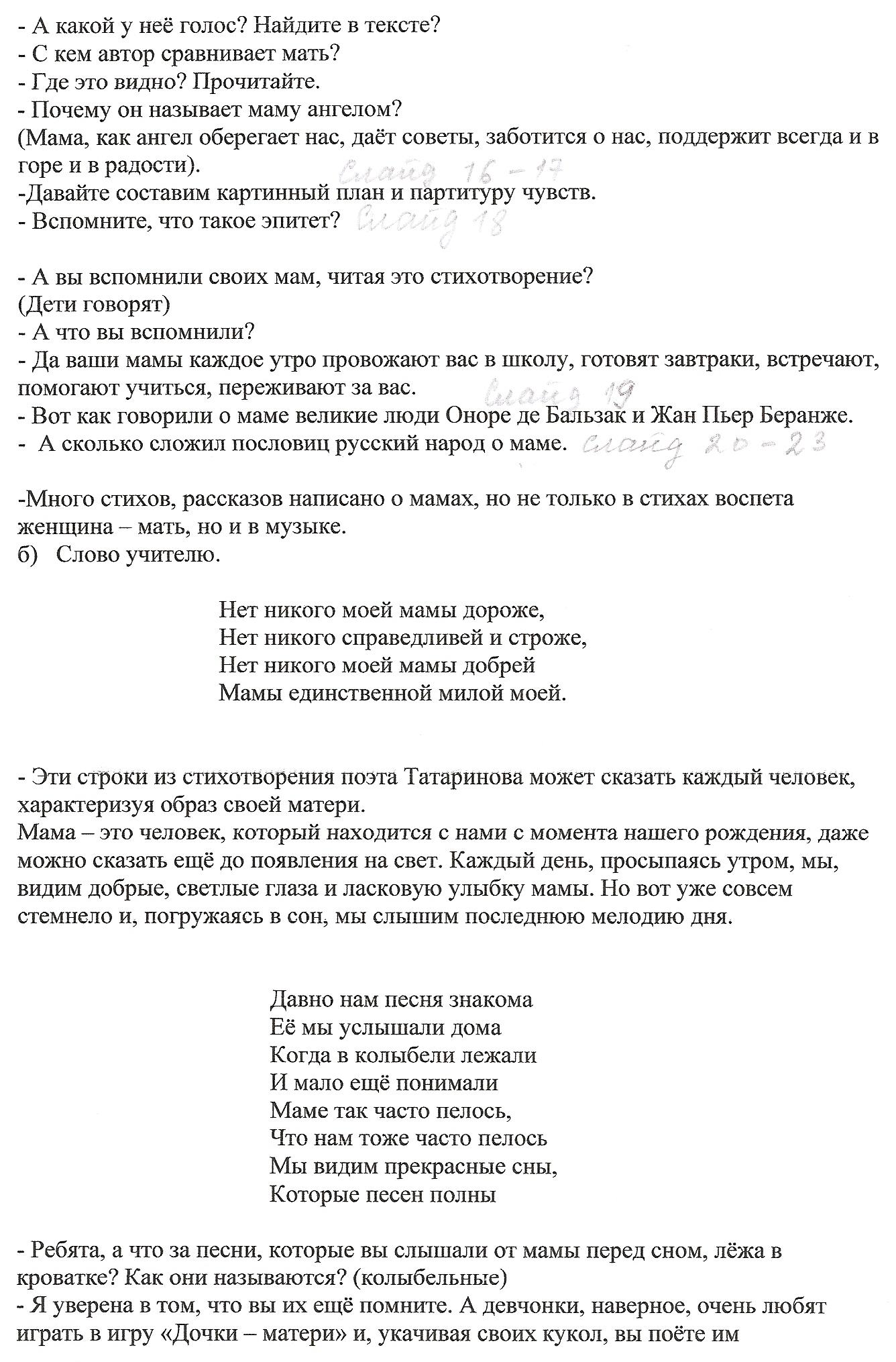 C:\Users\Сергей\Pictures\Мои сканированные изображения\сканирование0046.jpg