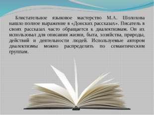 Блистательное языковое мастерство М.А. Шолохова нашло полное выражение в «Дон