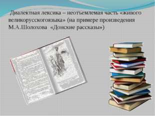 Диалектная лексика – неотъемлемая часть «живого великорусскогоязыка» (на при