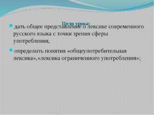 Цели урока: дать общее представление о лексике современного русского языка с