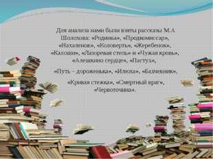 Для анализа нами были взяты рассказы М.А Шолохова: «Родинка», «Продкомиссар»,