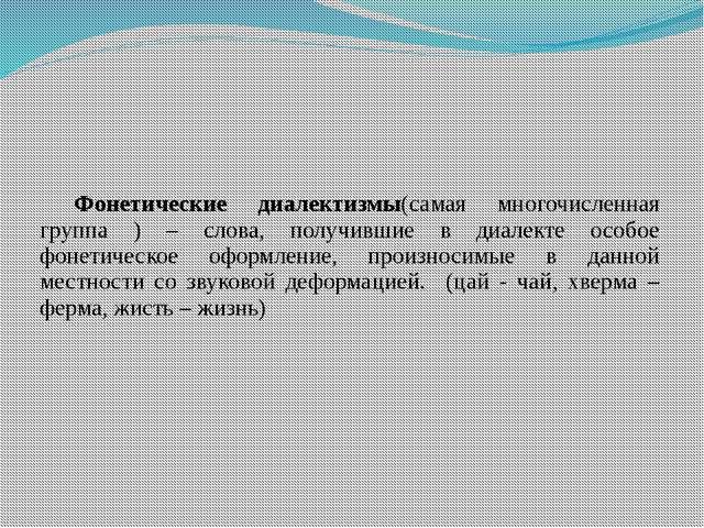 Фонетические диалектизмы(самая многочисленная группа ) – слова, получившие в...