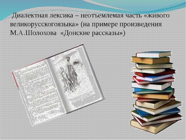 Диалектная лексика – неотъемлемая часть «живого великорусскогоязыка» (на при...