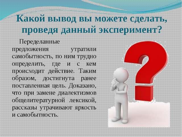 Какой вывод вы можете сделать, проведя данный эксперимент? Переделанные предл...