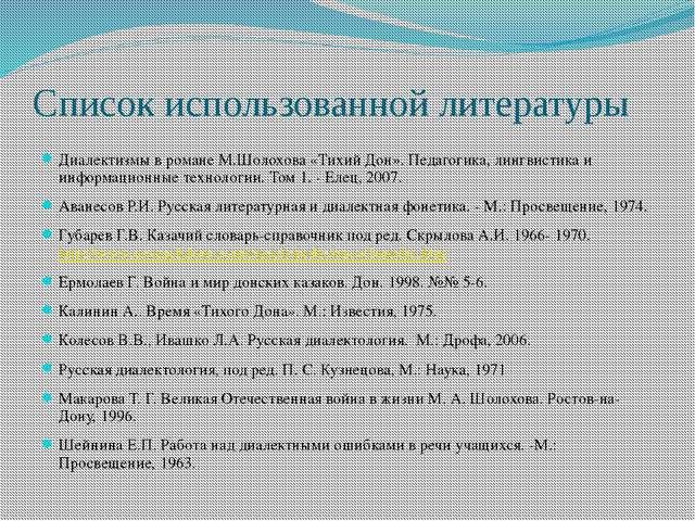 Список использованной литературы Диалектизмы в романе М.Шолохова «Тихий Дон»....