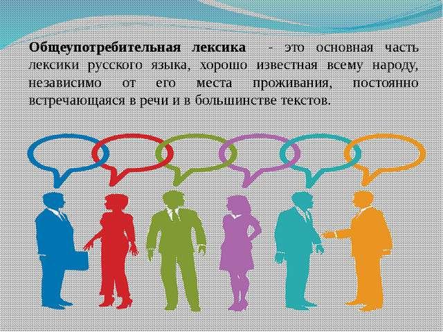 Общеупотребительная лексика - это основная часть лексики русского языка, хоро...