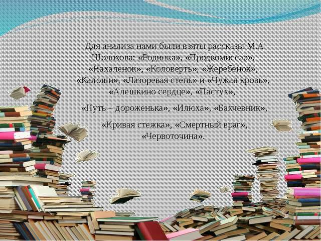 Для анализа нами были взяты рассказы М.А Шолохова: «Родинка», «Продкомиссар»,...
