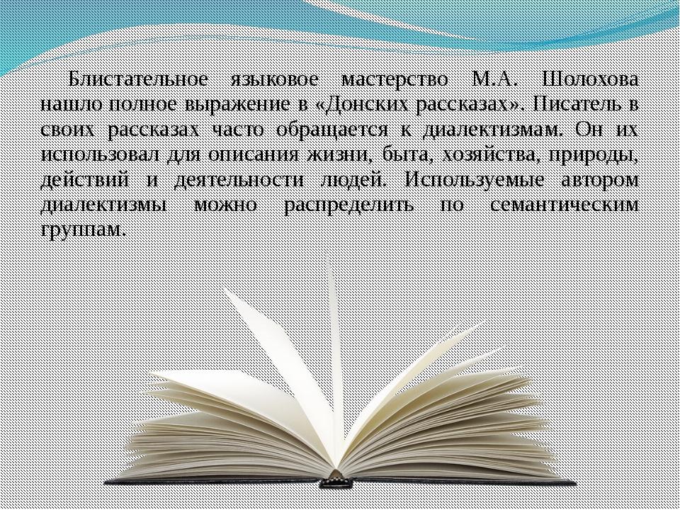 Блистательное языковое мастерство М.А. Шолохова нашло полное выражение в «Дон...