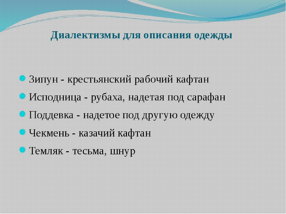 Диалектизмы для описания одежды Зипун - крестьянский рабочий кафтан Исподница...