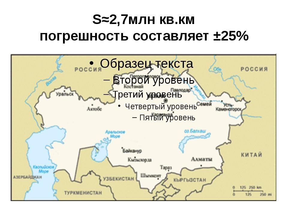 S≈2,7млн кв.км погрешность составляет ±25%