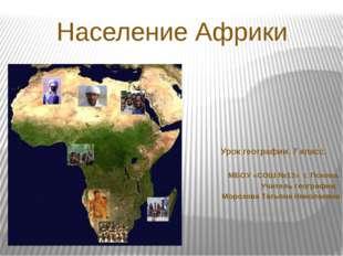 Население Африки МБОУ «СОШ №13» г. Пскова. Учитель географии: Морозова Татьян