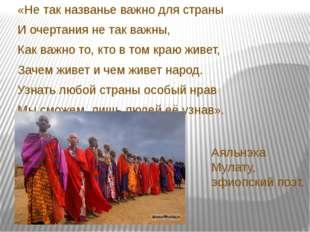 Аяльнэха Мулату, эфиопский поэт. «Не так названье важно для страны И очертани