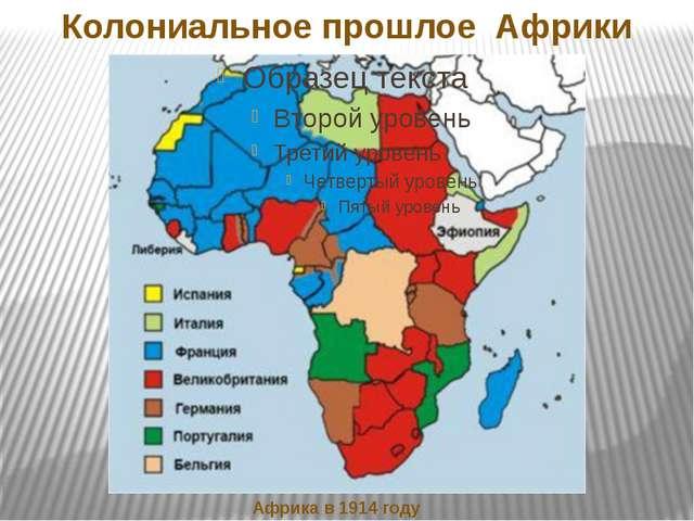 Колониальное прошлое Африки Африка в 1914 году