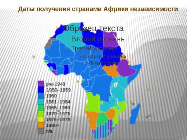 Даты получения странами Африки независимости