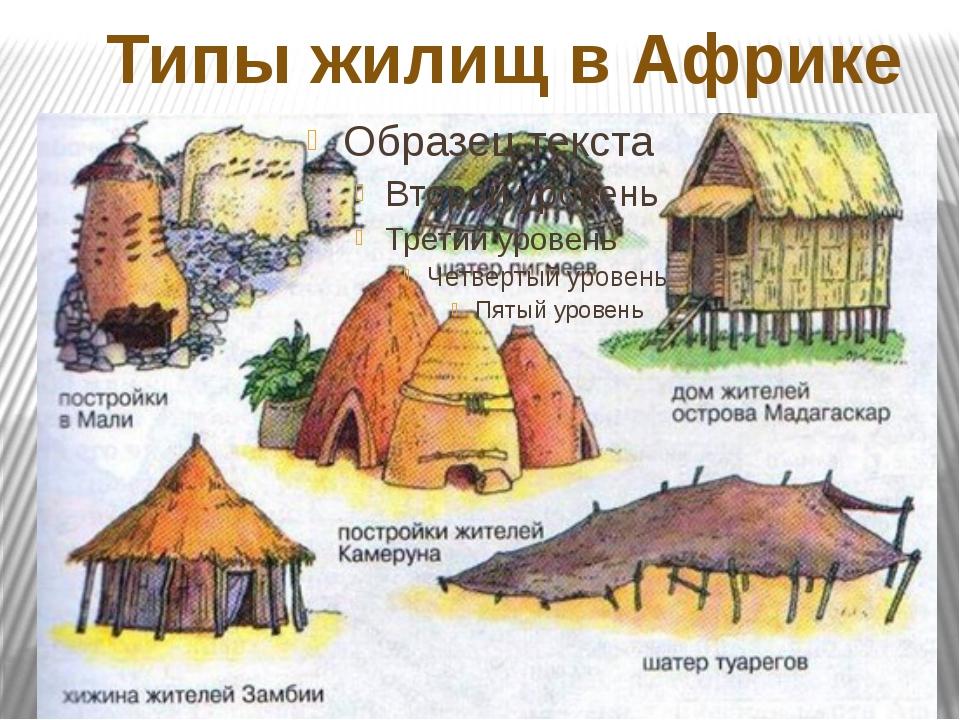 Типы жилищ в Африке