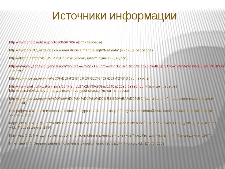 Источники информации http://www.photosight.ru/photos/3596700/ (фото бербера)...