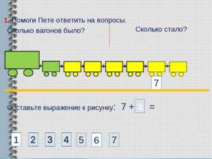 Составьте выражение к рисунку: 7 + 1 = 7 1. Помоги Пете ответить на вопросы.
