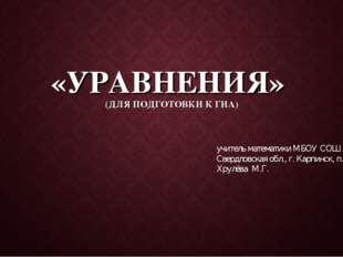 «УРАВНЕНИЯ» (ДЛЯ ПОДГОТОВКИ К ГИА) учитель математики МБОУ СОШ №33 Свердловск