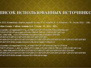 СПИСОК ИСПОЛЬЗОВАННЫХ ИСТОЧНИКОВ ГИА 2013. Математика: сборник заданий: 9 кла