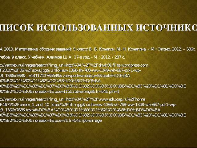 СПИСОК ИСПОЛЬЗОВАННЫХ ИСТОЧНИКОВ ГИА 2013. Математика: сборник заданий: 9 кла...