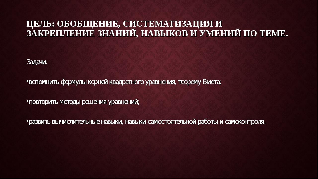 ЦЕЛЬ: ОБОБЩЕНИЕ, СИСТЕМАТИЗАЦИЯ И ЗАКРЕПЛЕНИЕ ЗНАНИЙ, НАВЫКОВ И УМЕНИЙ ПО ТЕМ...