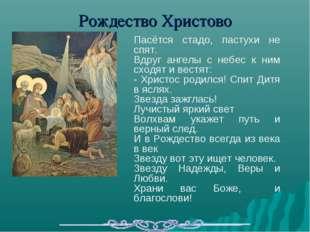 Рождество Христово Пасётся стадо, пастухи не спят. Вдруг ангелы с небес к ним