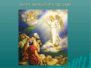 Ангел, явившийся к пастухам