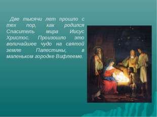 Две тысячи лет прошло с тех пор, как родился Спаситель мира Иисус Христос. П