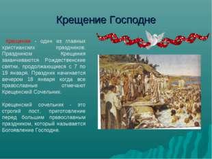 Крещение Господне Крещение - один из главных христианских праздников. Праздни