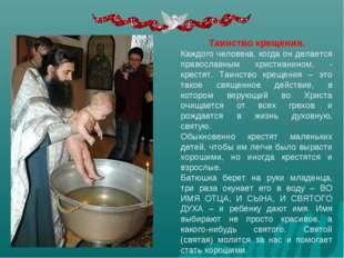 Таинство крещения. Каждого человека, когда он делается православным христиани