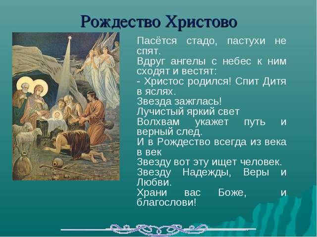 Рождество Христово Пасётся стадо, пастухи не спят. Вдруг ангелы с небес к ним...