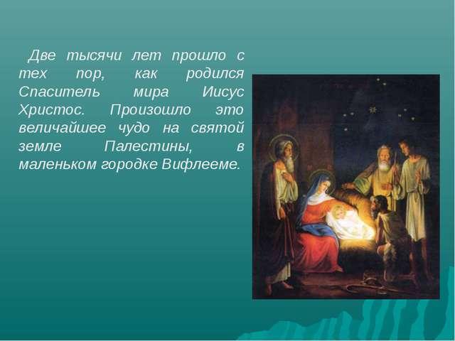 Две тысячи лет прошло с тех пор, как родился Спаситель мира Иисус Христос. П...