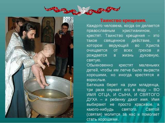 Таинство крещения. Каждого человека, когда он делается православным христиани...