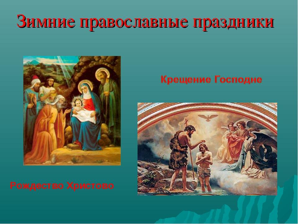 Зимние православные праздники Рождество Христово