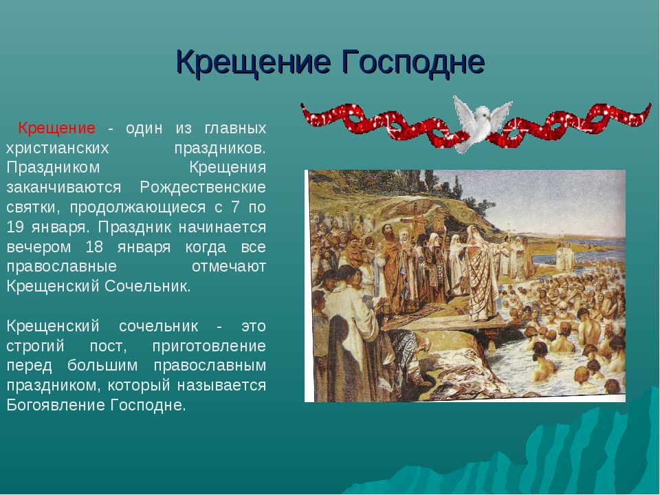 Крещение Господне Крещение - один из главных христианских праздников. Праздни...