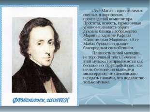 «Ave Maria» - одно из самых светлых и лирических произведений композитора. П