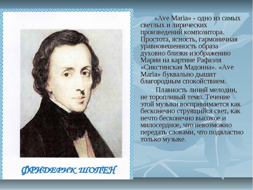 «Ave Maria» - одно из самых светлых и лирических произведений композитора. П...