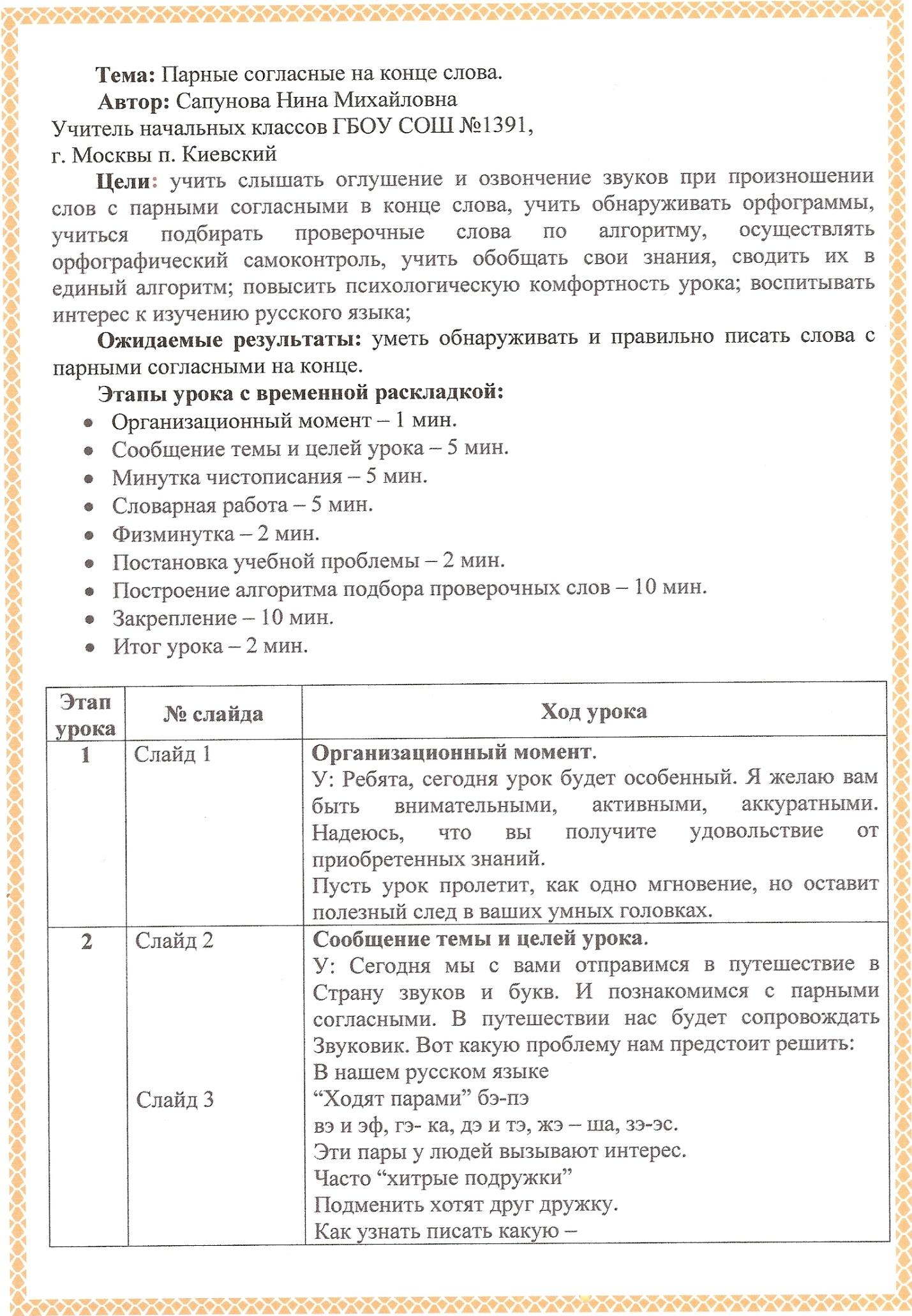 C:\Users\Сергей\Pictures\Мои сканированные изображения\сканирование0053.jpg
