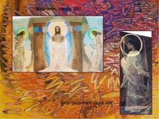 Воскресение, триптих, 1887 Ангел с кадилом и свечой,1887