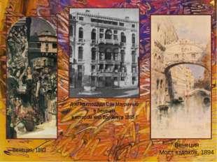 Дом на площади Сан Мауриччио в Венеции, в котором жил Врубель в 1885г. Венец