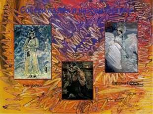 Собери пазлы и назови картину Снегурочка Пан Царевна-Лебедь