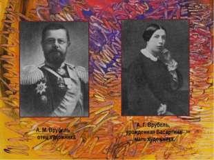 А. Г.Врубель, урожденная Басаргина мать художника. А. М.Врубель отец художн