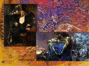 Портрет Саввы Мамонтова Демон сидящий