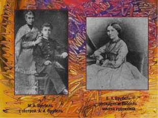 Е.X.Врубель урожденная Вессель мачеха художника М. А.Врубель с сестрой. А.