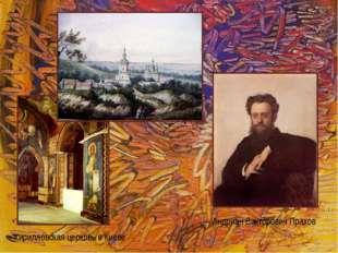 Кирилловская церковь в Киеве Андриан Викторович Прахов