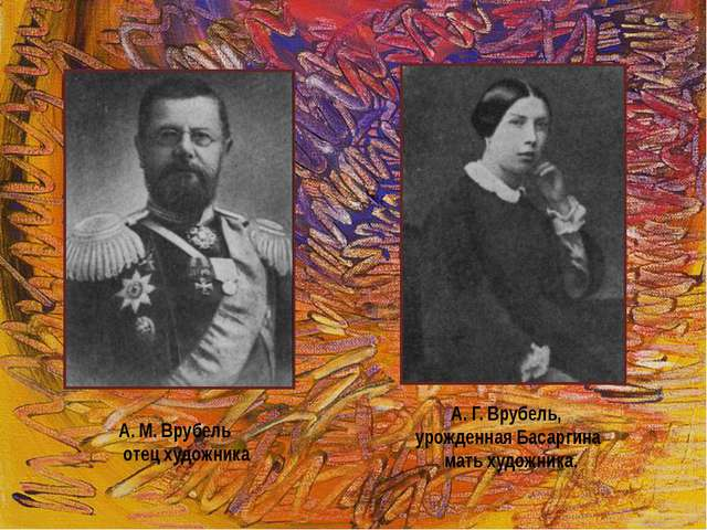 А. Г.Врубель, урожденная Басаргина мать художника. А. М.Врубель отец художн...