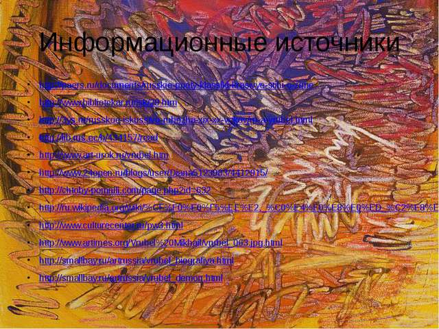 Информационные источники http://paers.ru/documents/russkie-poety-klassiki-kra...