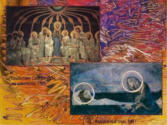 Сошествие Святого Духа на апостолов, 1885 Надгробный плач, 1887